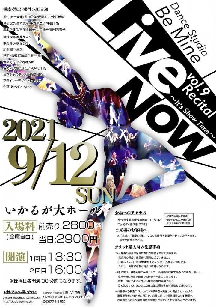 vol.9フライヤー